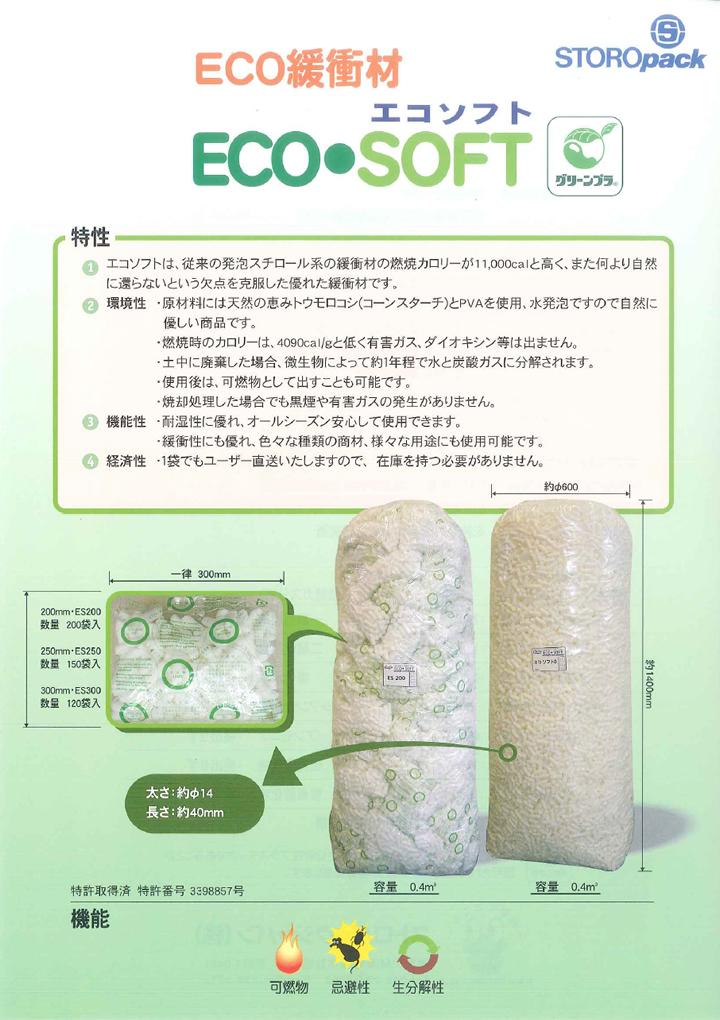 エコソフト
