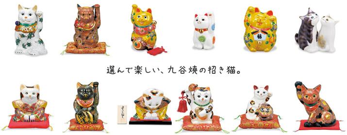 選んで楽しい、九谷焼の招き猫